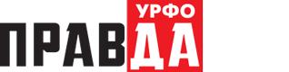 Правда УрФО
