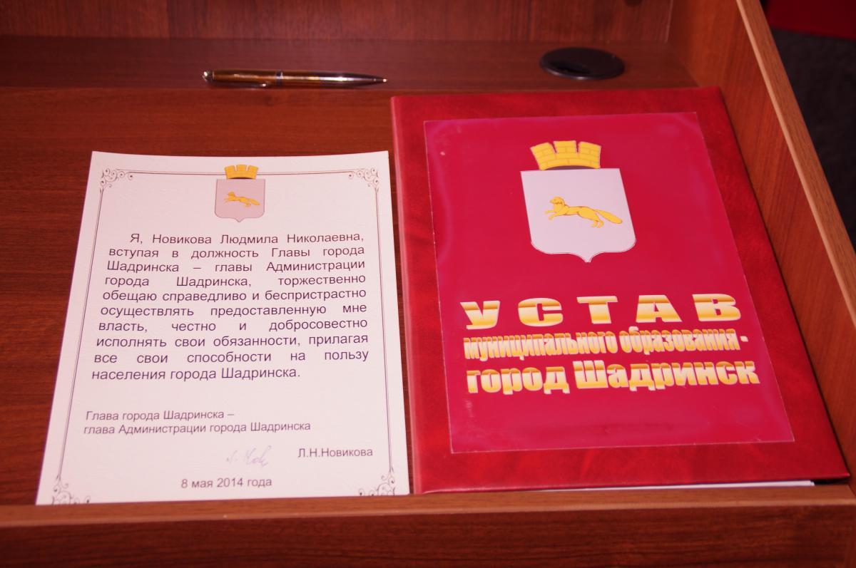 Поздравление вступление в должность мэра