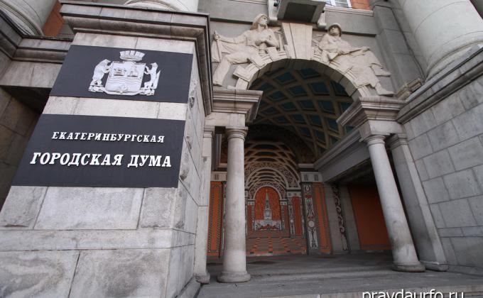 Мэрия Екатеринбурга срывает подготовку к 300-летию города