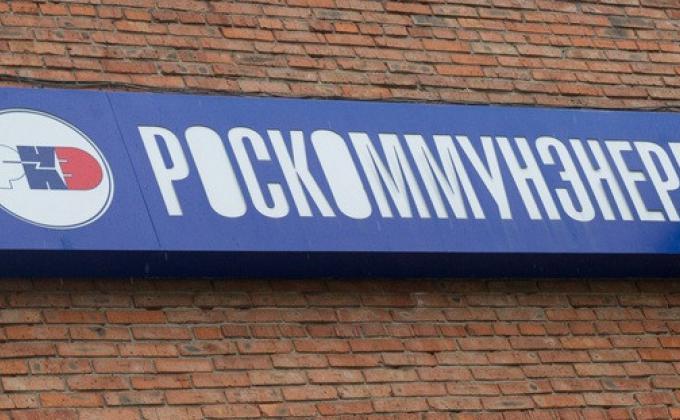 МВД РФ раскопало в «Роскоммунэнерго» еще два уголовных дела