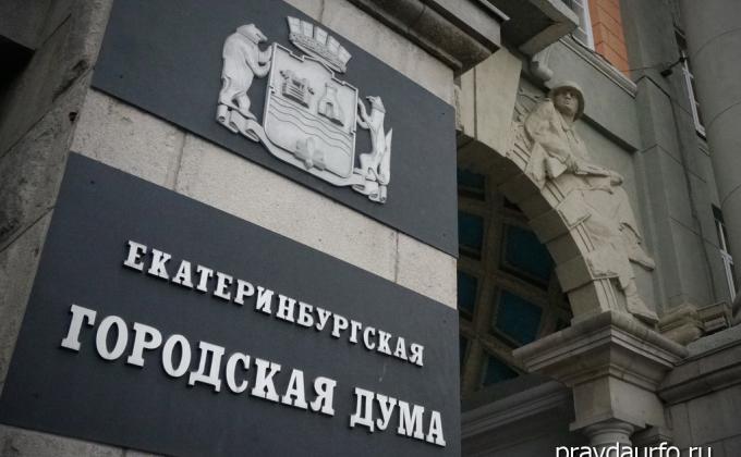 Дума Екатеринбурга угрожает Высокинскому