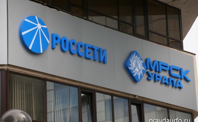 «МРСК Урала» экстренно уходит от кредиторов на ММВБ