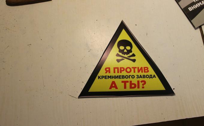 Власти Златоуста ищут новую площадку под кремниевый завод «Силаруса»