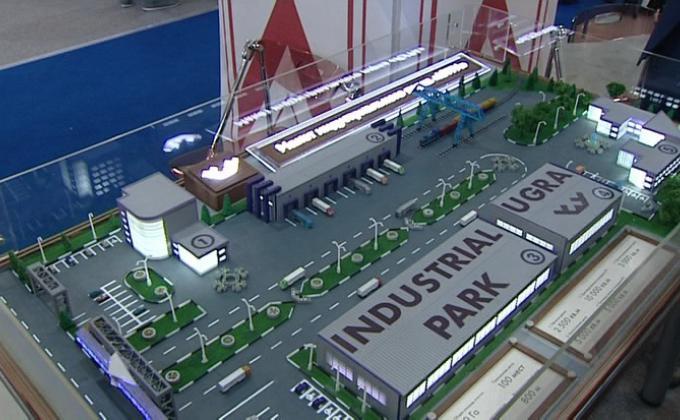 «Индустриальный парк – Югра»