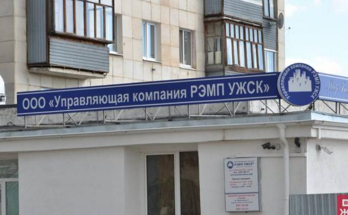 Приставы арестовали счета Терентьевых. «УК РЭМП УЖСК» Екатеринбурга задолжала поставщикам более 600 миллионов
