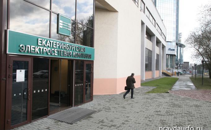 В активе «МРСК Урала» вскрыли многочисленные нарушения. Ревизия сообщила о рисках потери контроля «Россетями» над активом