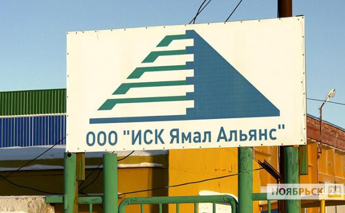 «ИСК «Ямал Альянс»