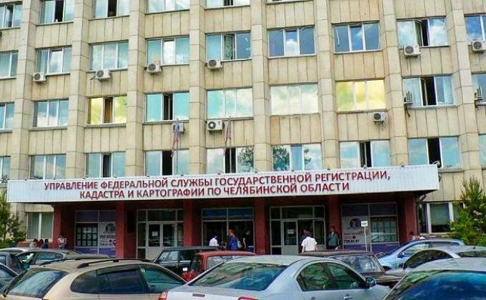Управление Росреестра по Челябинской области