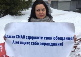 Ипотечники из Сургута перед голодовкой потребовали встречи с Комаровой