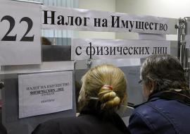 Налог на имущество для физлиц в Свердловской области