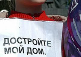 Пайщики «Нового Уктуса» начали голодовку в Екатеринбурге