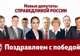 «Справедливая Россия» заявила о получении 30 мандатов на выборах в Челябинской области