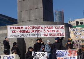 Пайщики «Нового Уктуса» возобновляют акции протеста