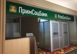 «Примсоцбанк» взыскал с мэрии Екатеринбурга долги бизнеса Игоря Плаксина