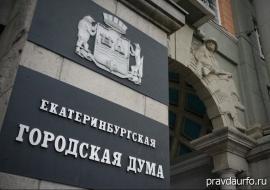 Гордума Екатеринбурга отложила новые правила отчета для Высокинского