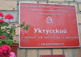 Свердловское Минсоцполитики начало проверку пансионата «Уктусский» после жалоб на принудительную стерилизацию
