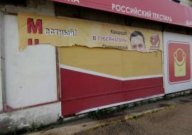 «Эсеры» заподозрили главу Волчанска в порче агитации