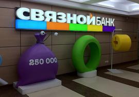 Центробанк обанкротил «Связной Банк»