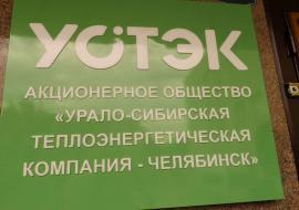 «УСТЭК-Челябинск» сообщил о 612 миллионах долгов населения за отопление
