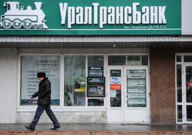 «Уралтрансбанку» прописали финансовое оздоровление