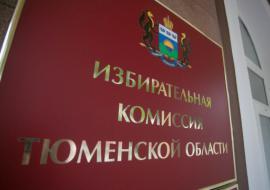 Кандидаты в Тюменскую облдуму скрыли доходы