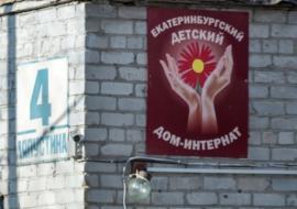 Скандальный дом-интернат на Ляпустина в Екатеринбурге перепрофилируют