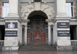 Счетная палата Екатеринбурга заявила о финансовых нарушениях в мэрии на 2,2 миллиарда