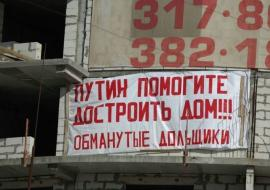Генпрокуратура займется обманутыми дольщиками УрФО по поручению Путина