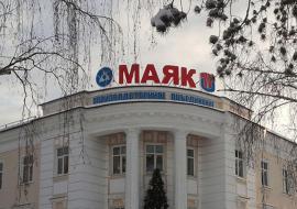 ФГУП «ПО «Маяк» получило рекордную выручку от продажи изотопов