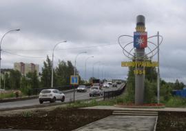 Свердловские города «Росатома» получат 900 миллионов