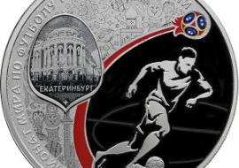 ЦБ РФ к ЧМ-2018 выпустит памятную монету с видом Екатеринбурга