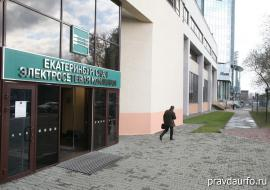 «МРСК Урала» получит от дочерних компаний дивиденды в 350 миллионов