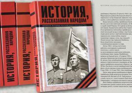 К 75-летию Победы издана шестая часть книги «История, рассказанная народом»