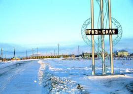 «Ямалкоммунэнерго» разработало схему спасения замерзающей в Газ-Сале школы