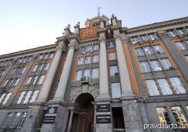 В Екатеринбурге возбуждено уголовное дело о мошенничестве с землей в центре города