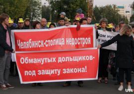 Правительство Челябинской области выделит больше миллиарда для обманутых дольщиков
