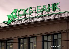 «СКБ-Банк» закрывает филиал в Ижевске