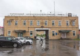 «Туринский ЦБЗ» досрочно разорвал контракт с главой предприятия