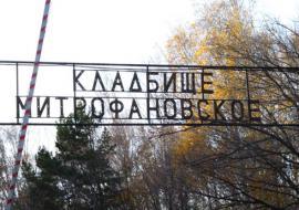 Челябинское ГУ МВД подтвердило передел рынка на Митрофановском кладбище