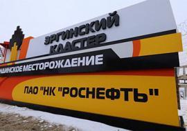 «Роснефть» отчиталась о добыче 5 миллионов тонн нефти в Эргинском кластере