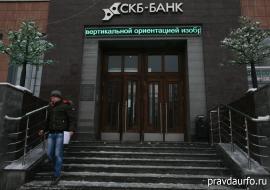 «СКБ-Банк» получил 100 миллионов от подконтрольного агрокомплекса «Каменское»