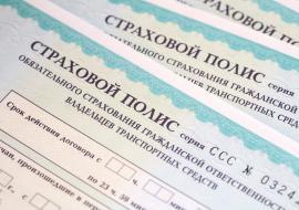 В Челябинской области активизировались мошенники с ОСАГО
