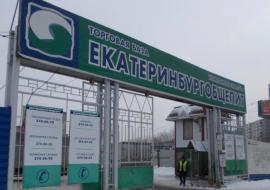 На экс-главу екатеринбургского МУПа завели уголовное дело