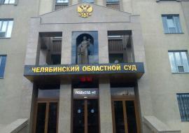 Челябинский суд остановил работу двух реготделений политических партий