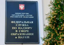 Рособрнадзор приостановил аккредитацию Тюменского медуниверситета