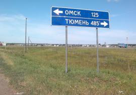 Участок трассы Тюмень – Омск реконструируют за 3,4 миллиарда