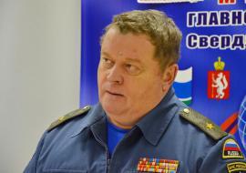 Глава МЧС по Свердловской области отправлен в отставку