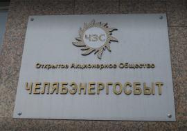 В «Челябэнергосбыте» вскрыли признаки преднамеренного банкротства