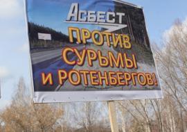 Противникам завода Ротенберга в Асбесте отказали в референдуме