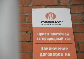 Свердловское УФАС оштрафовало «ГАЗЭКС» на 31 миллион